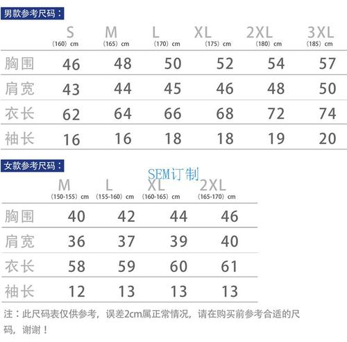 男式瑜珈服尺寸表.jpg
